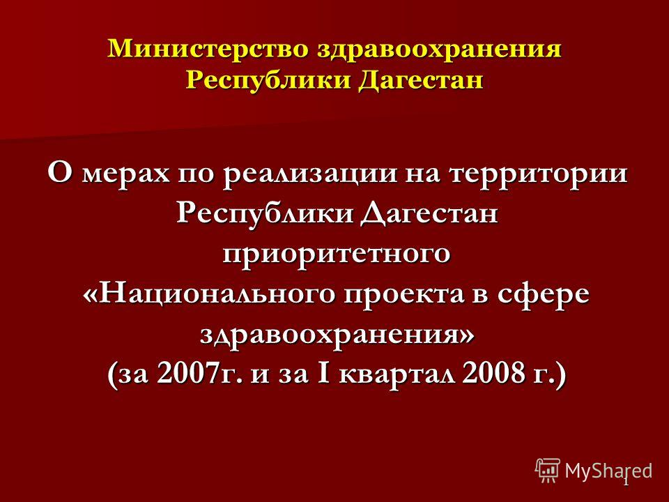 1 О мерах по реализации на территории Республики Дагестан приоритетного «Национального проекта в сфере здравоохранения» (за 2007г. и за I квартал 2008 г.) Министерство здравоохранения Республики Дагестан