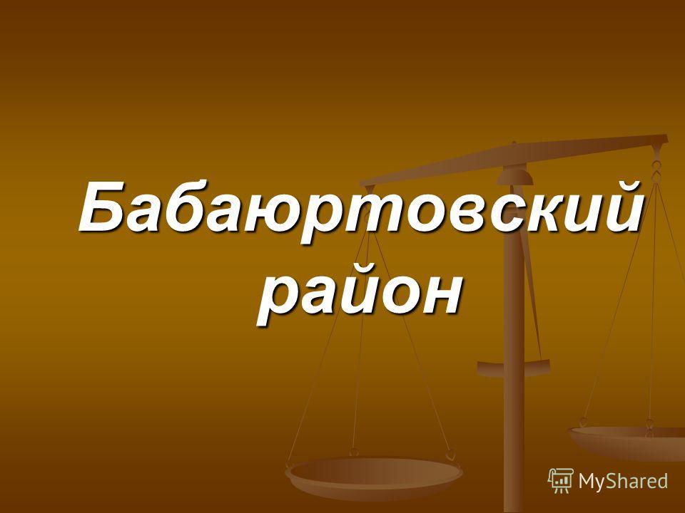 Бабаюртовский район