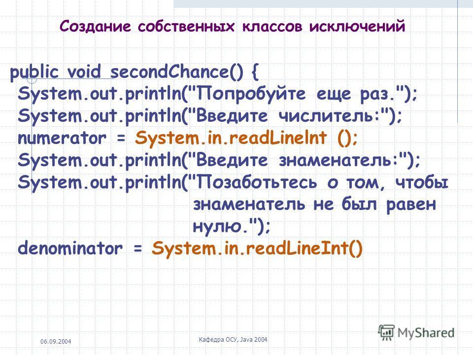 06.09.2004 Кафедра ОСУ, Java 2004 Создание собственных классов исключений public void secondChance() { System.out.println(