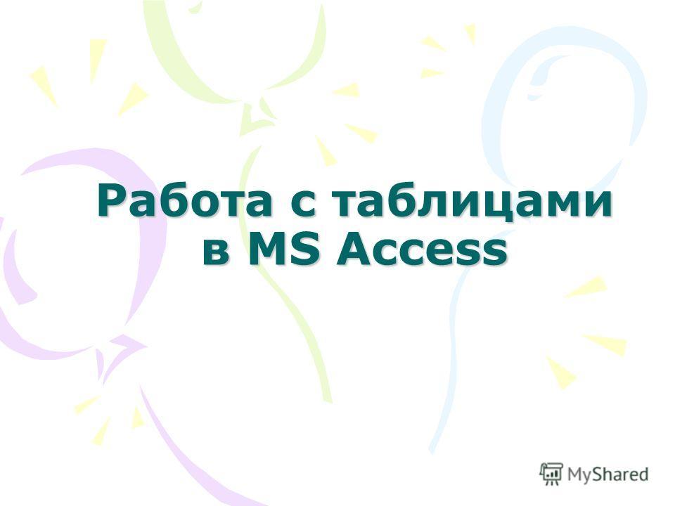 Работа с таблицами в MS Access