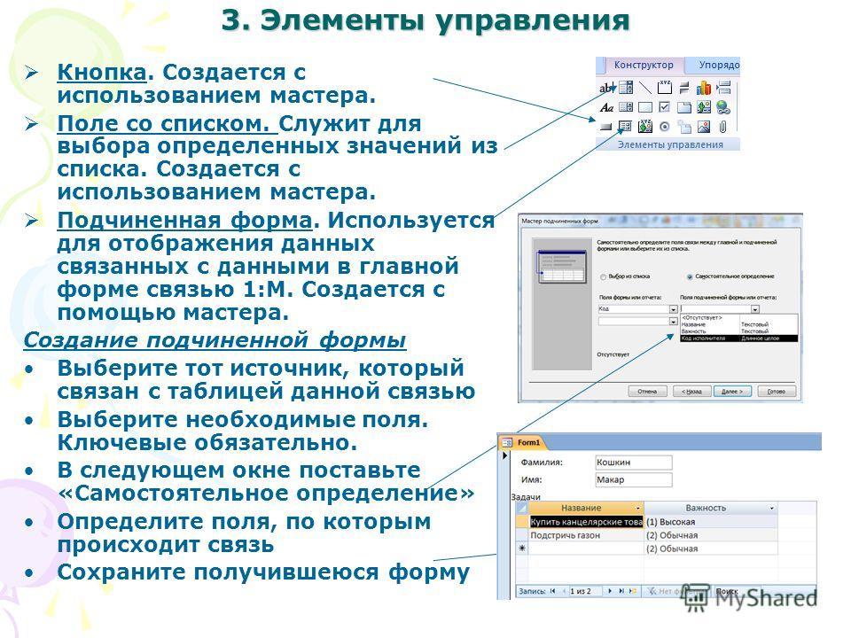 3. Элементы управления Кнопка. Создается с использованием мастера. Поле со списком. Служит для выбора определенных значений из списка. Создается с использованием мастера. Подчиненная форма. Используется для отображения данных связанных с данными в гл