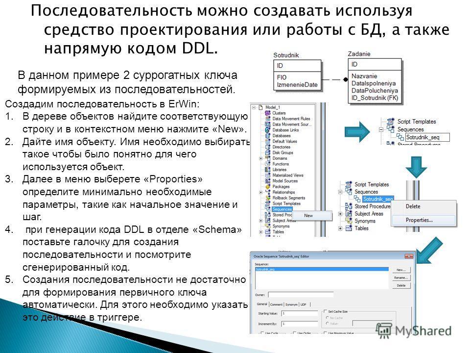 Последовательность можно создавать используя средство проектирования или работы с БД, а также напрямую кодом DDL. Создадим последовательность в ErWin: 1.В дереве объектов найдите соответствующую строку и в контекстном меню нажмите «New». 2.Дайте имя
