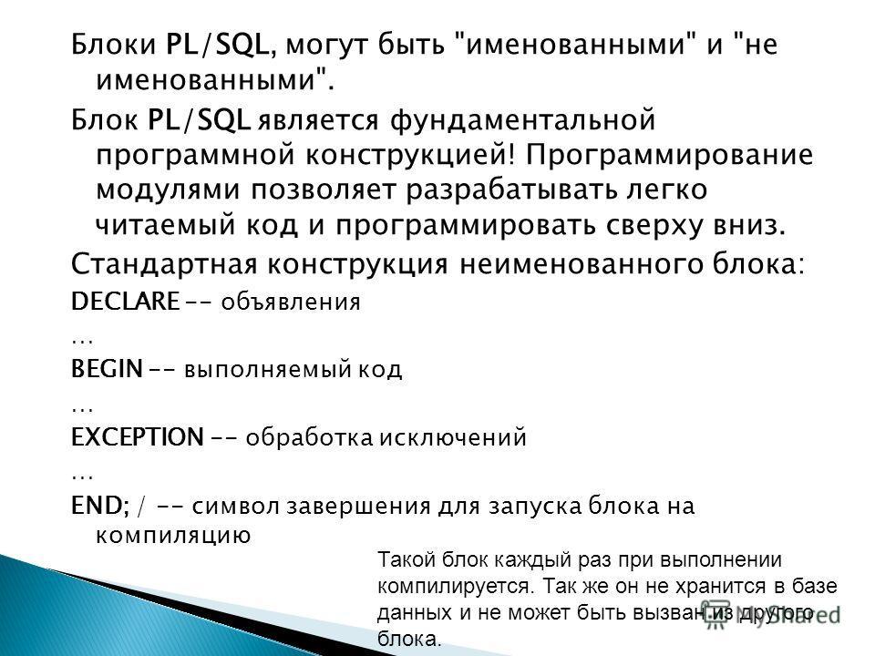 Блоки PL/SQL, могут быть