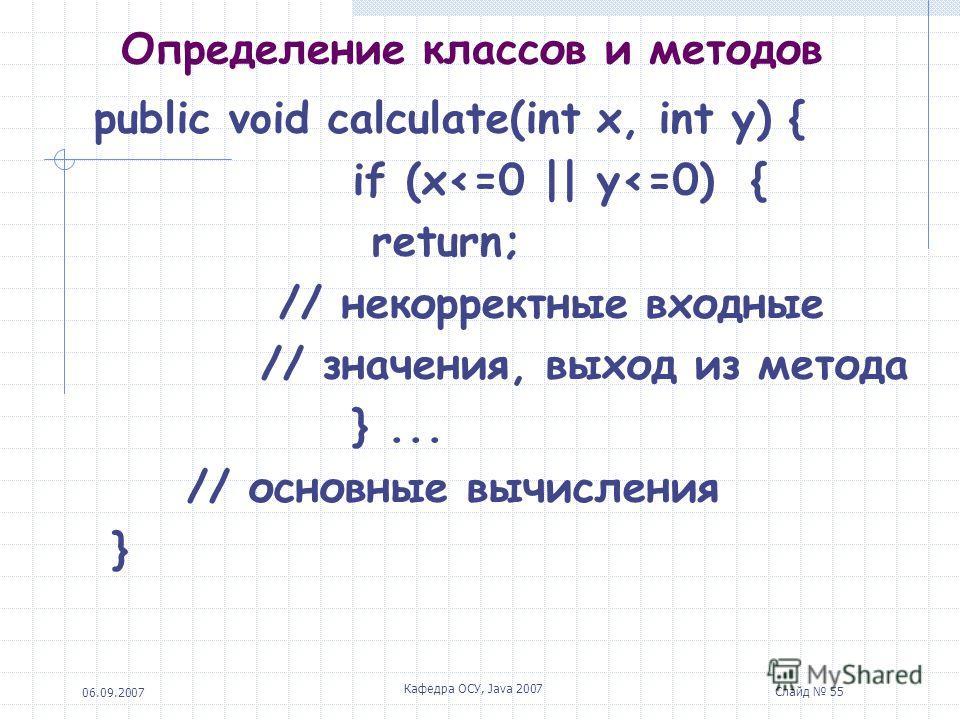 06.09.2007 Кафедра ОСУ, Java 2007 Слайд 54 Определение классов и методов В методе без возвращаемого значения (указано void) также можно использовать выражение return без каких-либо аргументов. Его можно указать в любом месте метода и в этой точке вып