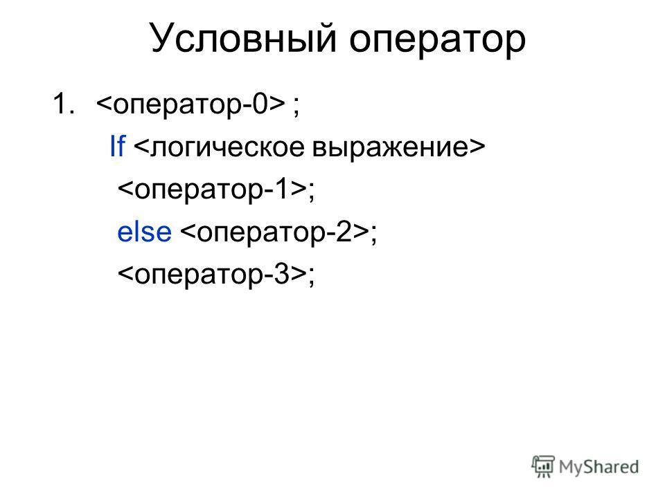 Условный оператор 1. ; If ; else ; ;