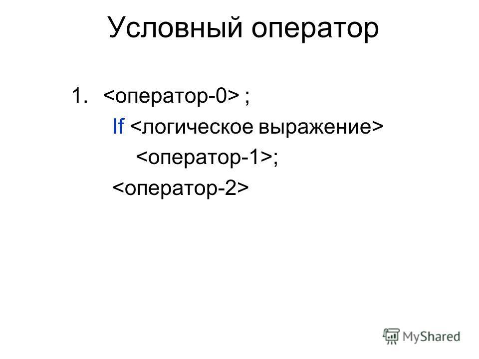 Условный оператор 1. ; If ;