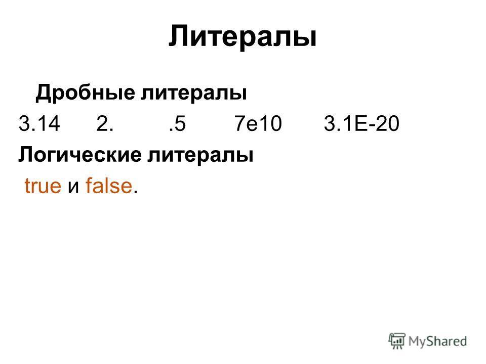 Литералы Дробные литералы 3.14 2..5 7e10 3.1E-20 Логические литералы true и false.