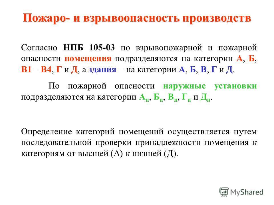 Основные показатели: Для жидкости – это Т всп. (ГЖ Т всп. >61 о С) (ЛВЖ Т всп.