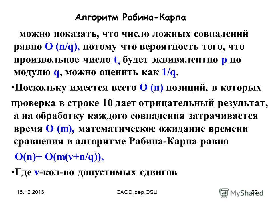 15.12.2013CAOD, dep.OSU52 Алгоритм Рабина-Карпа можно показать, что число ложных совпадений равно О (n/q), потому что вероятность того, что произвольное число t s будет эквивалентно р по модулю q, можно оценить как 1/q. Поскольку имеется всего О (n)