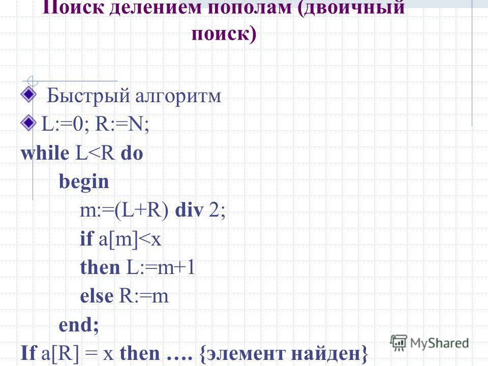Поиск делением пополам (двоичный поиск) Быстрый алгоритм L:=0; R:=N; while L