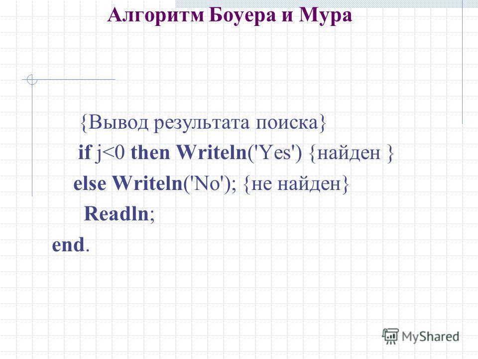 Алгоритм Боуера и Мура {Вывод результата поиска} if j