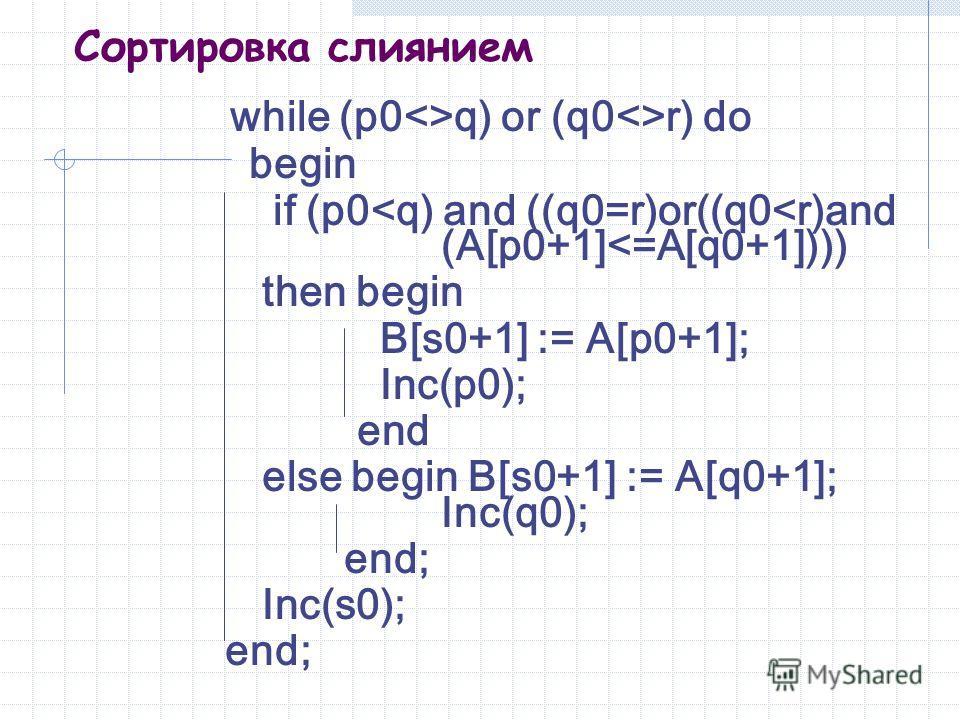 Сортировка слиянием while (p0q) or (q0r) do begin if (p0