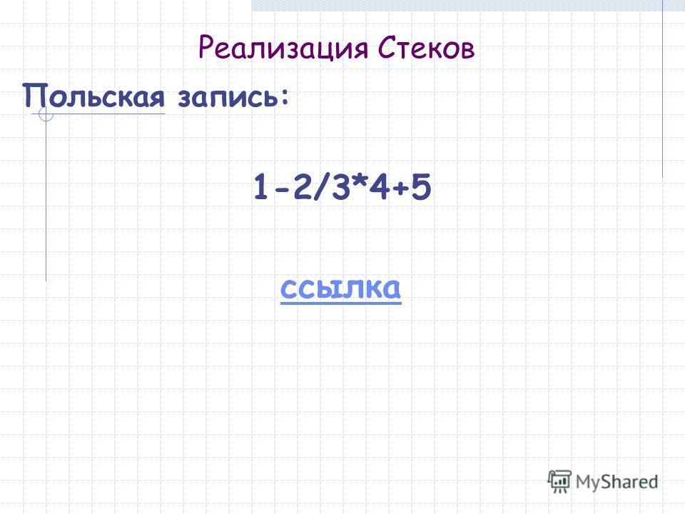 Реализация Стеков Польская запись: 1-2/3*4+5 ссылка