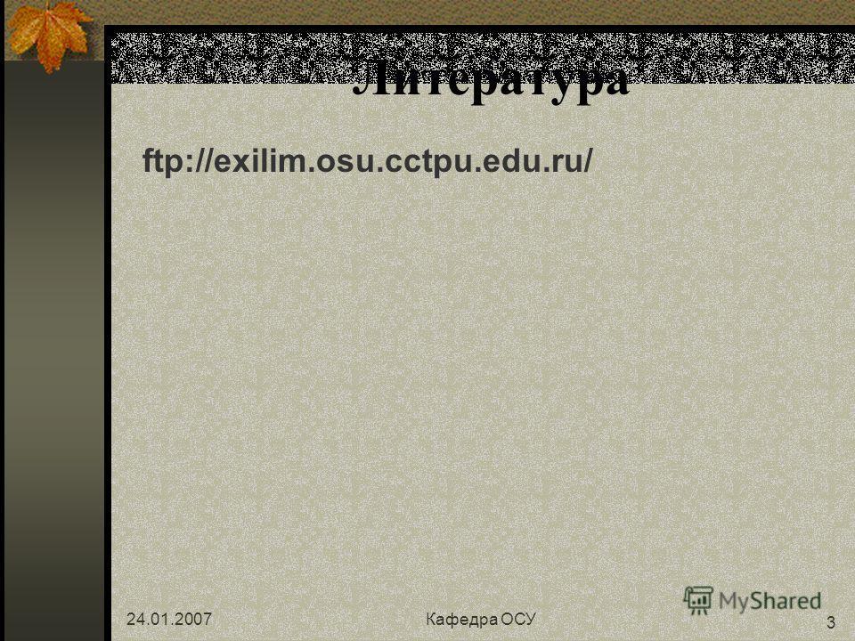 24.01.2007Кафедра ОСУ 3 Литература ftp://exilim.osu.cctpu.edu.ru/