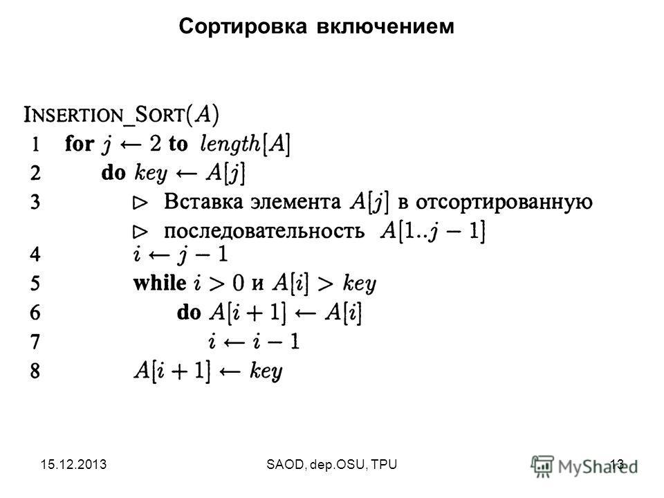15.12.2013SAOD, dep.OSU, TPU13 Сортировка включением
