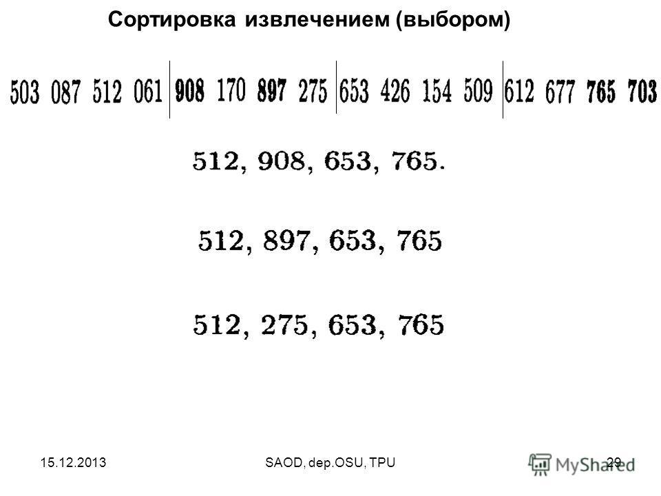 15.12.2013SAOD, dep.OSU, TPU29 Сортировка извлечением (выбором) ниже.