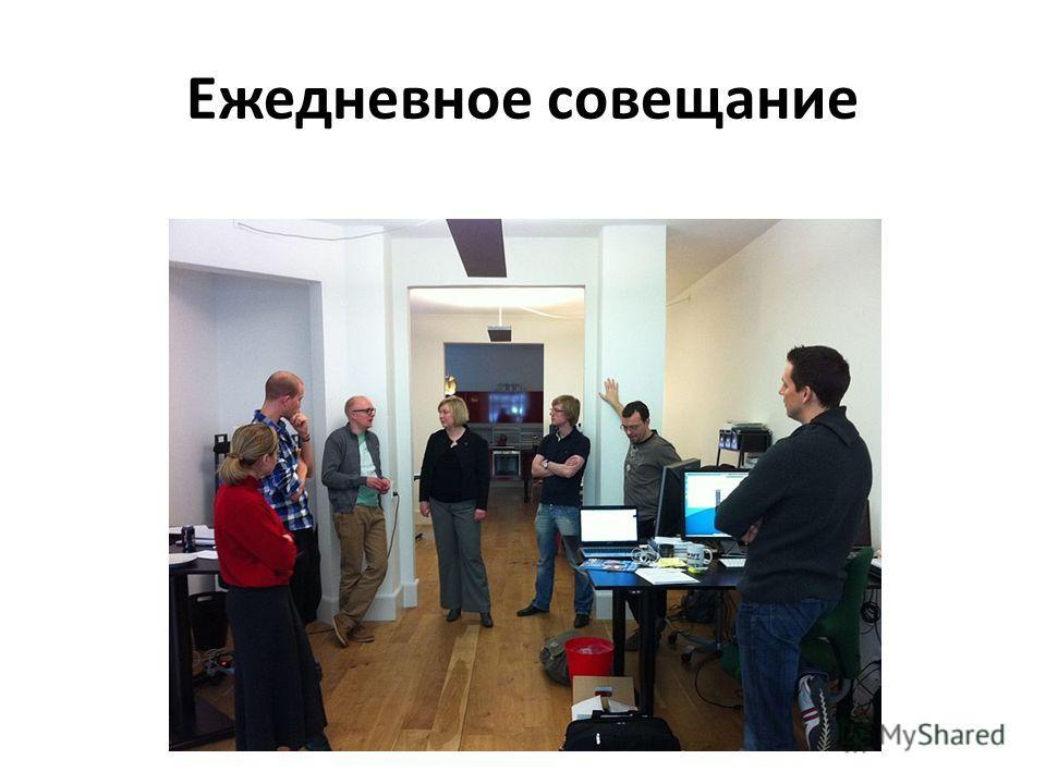 Ежедневное совещание