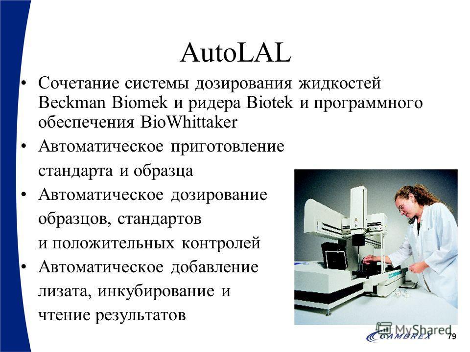 79 AutoLAL Сочетание системы дозирования жидкостей Beckman Biomek и ридера Biotek и программного обеспечения BioWhittaker Автоматическое приготовление стандарта и образца Автоматическое дозирование образцов, стандартов и положительных контролей Автом