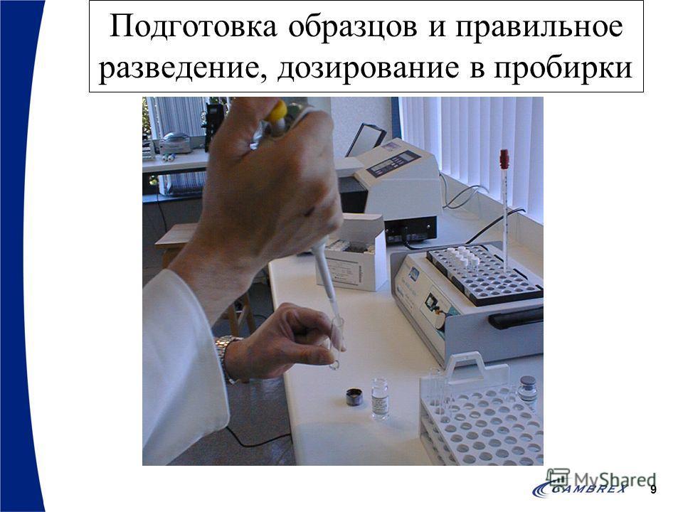 9 Подготовка образцов и правильное разведение, дозирование в пробирки