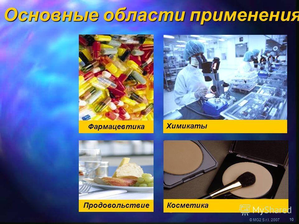 © MG2 S.r.l. 2007 1010 Основные области применения Фармацевтика Химикаты ПродовольствиеКосметика