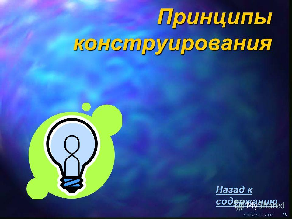 © MG2 S.r.l. 2007 2828 Принципы конструирования Назад к содержанию Назад к содержанию
