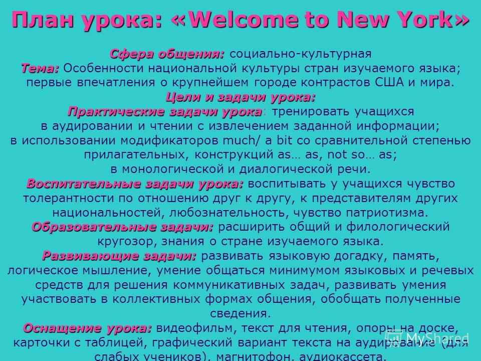 План урока: «Welcome to New York» Сфера общения: Сфера общения: социально-культурная Тема: Тема: Особенности национальной культуры стран изучаемого языка; первые впечатления о крупнейшем городе контрастов США и мира. Цели и задачи урока: Практические