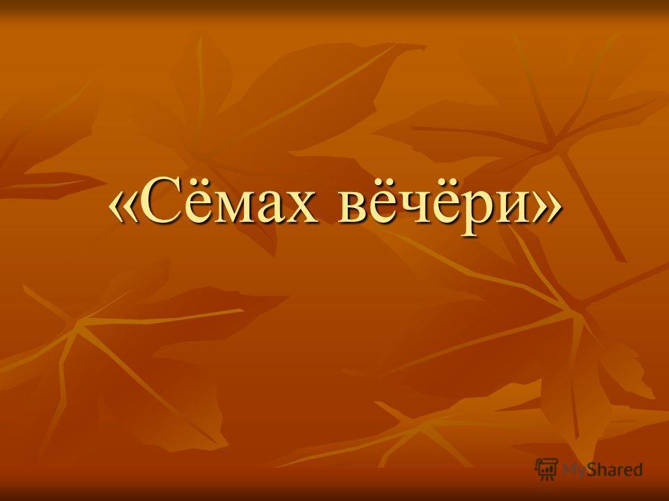 «Сёмах вёчёри»