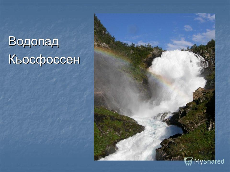 ВодопадКьосфоссен