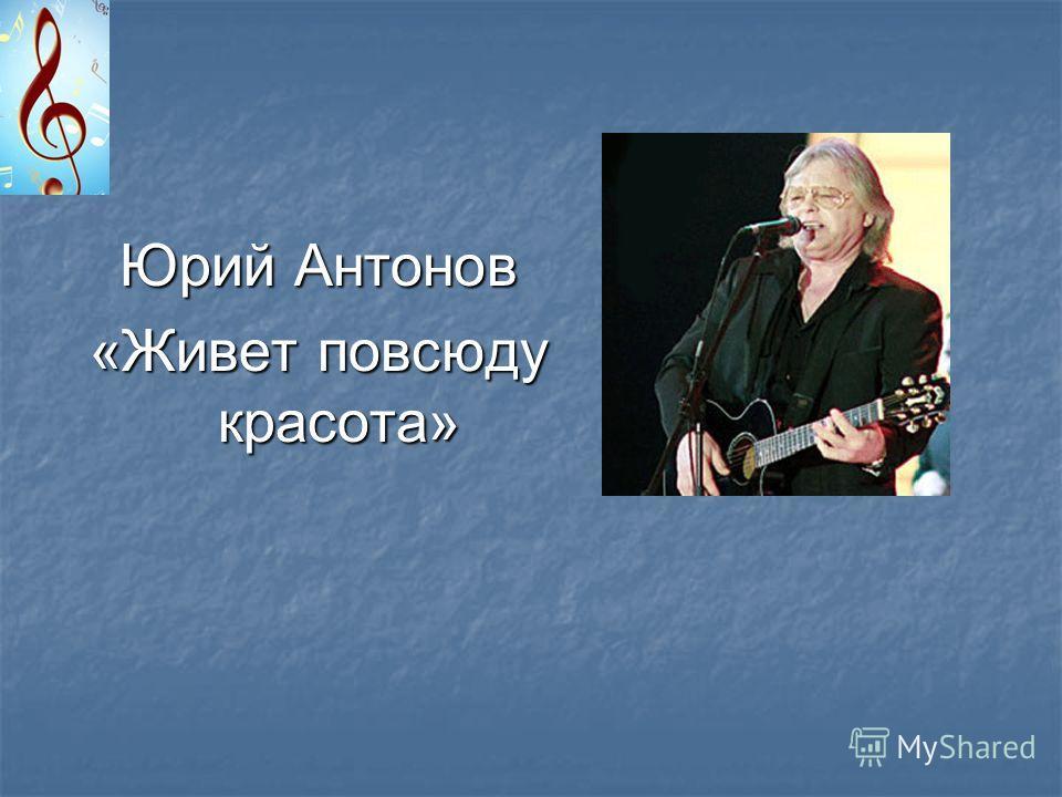 Юрий Антонов «Живет повсюду красота»