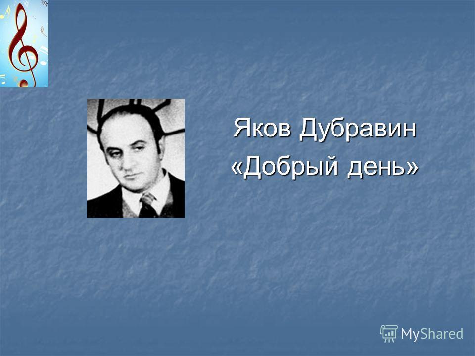 Яков Дубравин «Добрый день»