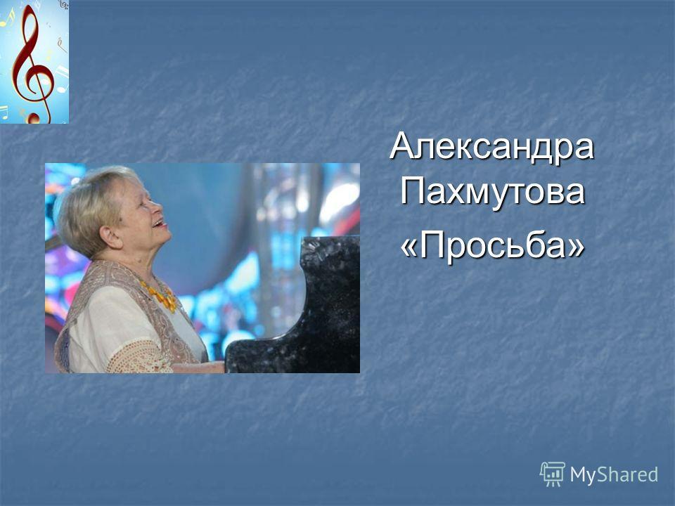 Александра Пахмутова «Просьба»