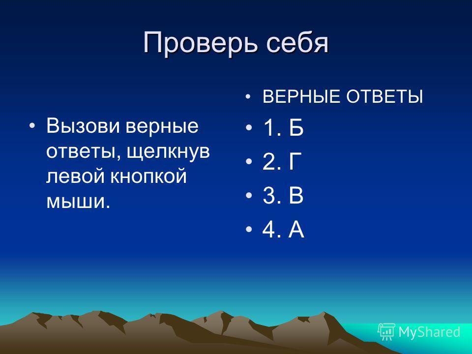 3. Из чисел 2, 6, 7, 21 составьте верную пропорцию. А) 7:6=2:21 Б) 7:2=6:21 В) 2:7=6:21 Г) 21:7=2:6 4. Решите уравнение: 120:Х=4:5 А) 150 Б)6 В) 96 Г) 2400