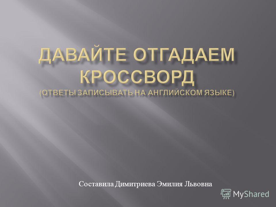 Составила Димитриева Эмилия Львовна