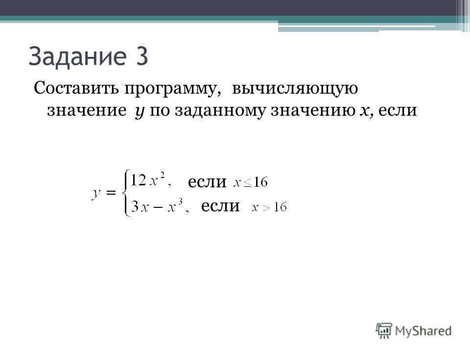 Задание 3 Составить программу, вычисляющую значение у по заданному значению х, если если