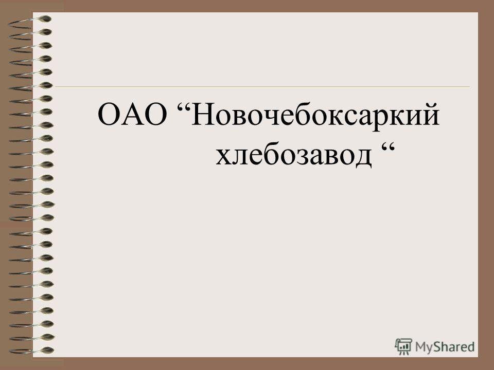 ОАО Новочебоксаркий хлебозавод
