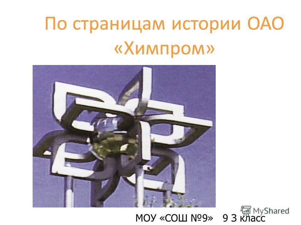 По страницам истории ОАО «Химпром» МОУ «СОШ 9» 9 З класс