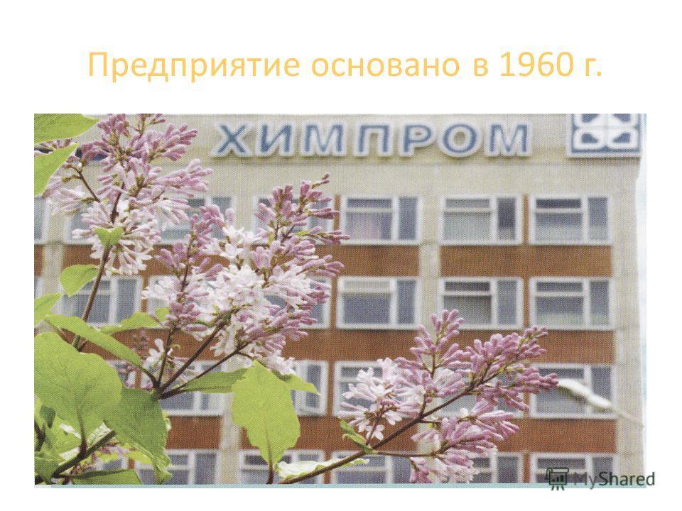 Предприятие основано в 1960 г.