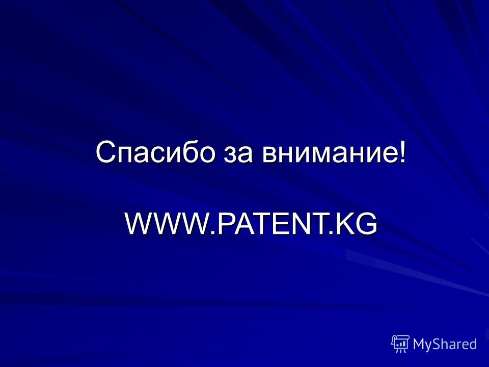 Спасибо за внимание! WWW.PATENT.KG