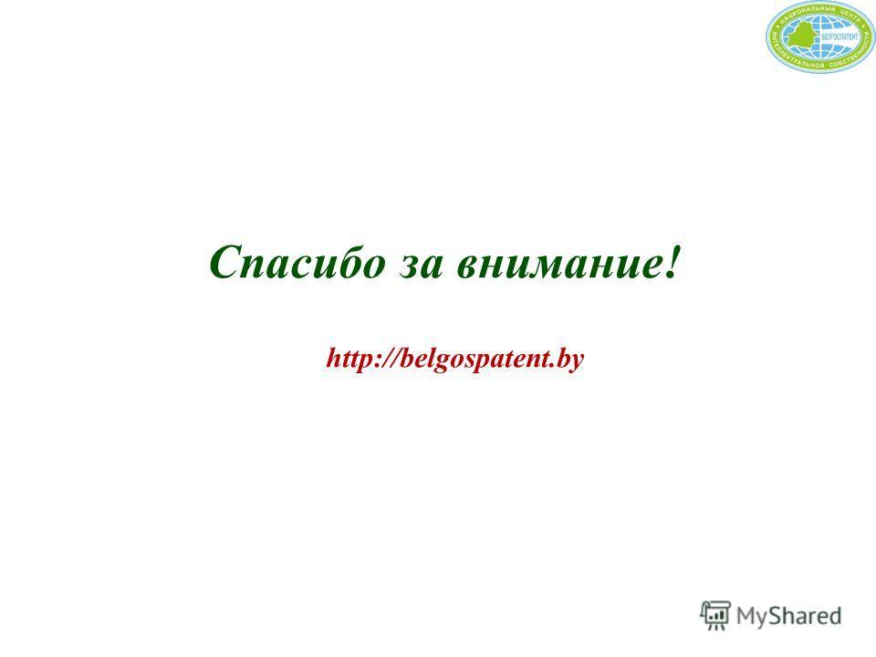 Спасибо за внимание! http://belgospatent.by