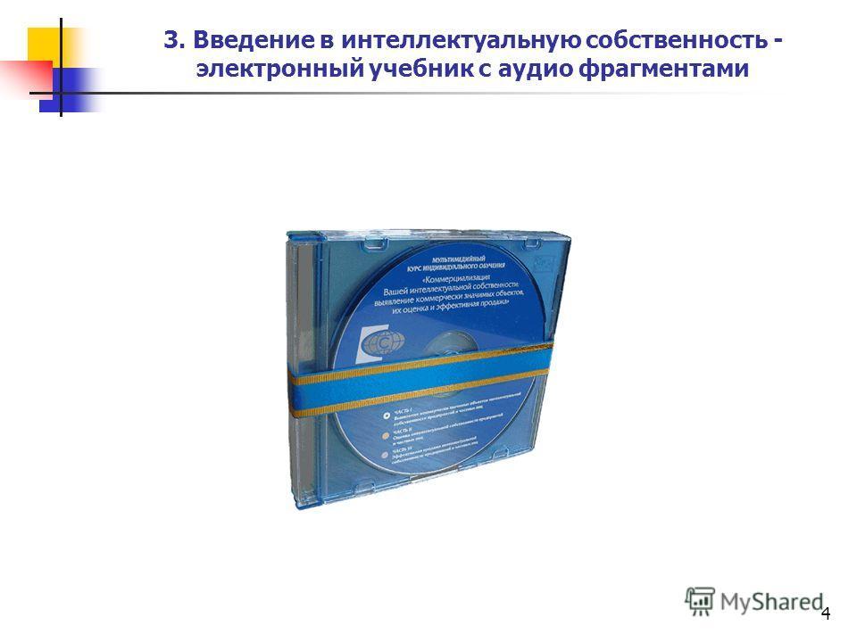 3. Введение в интеллектуальную собственность - электронный учебник с аудио фрагментами 4