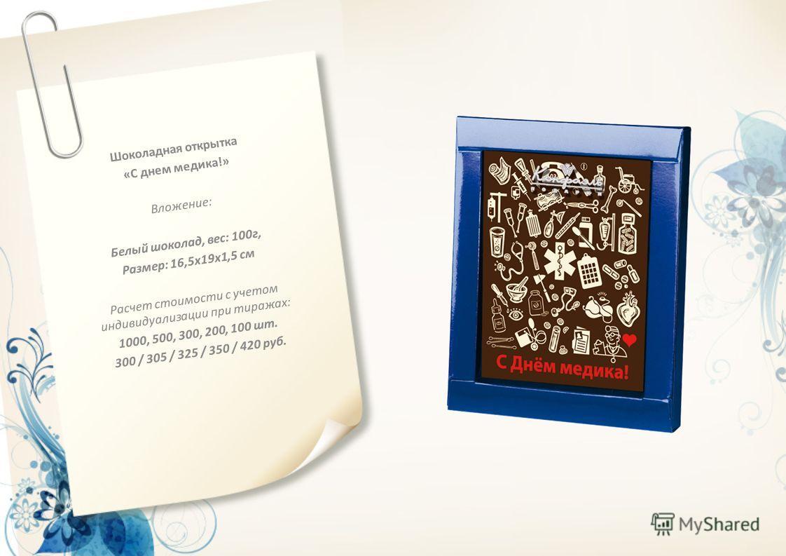 Шоколадная открытка «С днем медика!» Вложение: Белый шоколад, вес: 100г, Размер: 16,5х19х1,5 см Расчет стоимости с учетом индивидуализации при тиражах: 1000, 500, 300, 200, 100 шт. 300 / 305 / 325 / 350 / 420 руб.