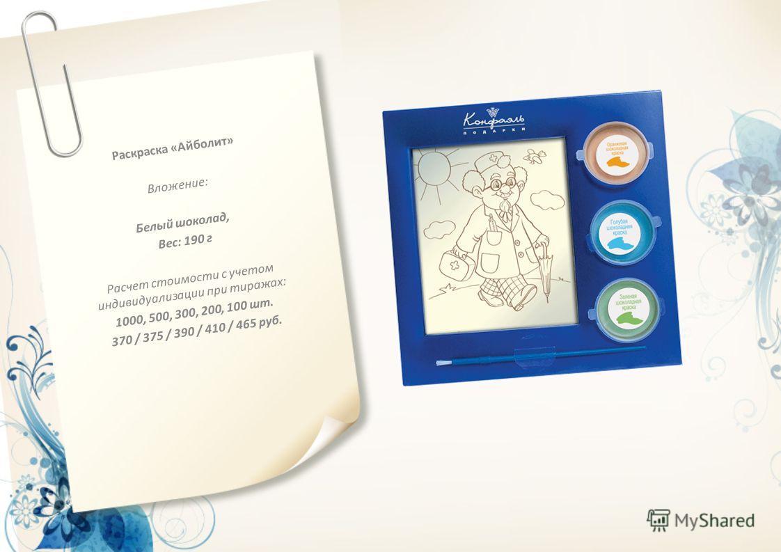 Раскраска «Айболит» Вложение: Белый шоколад, Вес: 190 г Расчет стоимости с учетом индивидуализации при тиражах: 1000, 500, 300, 200, 100 шт. 370 / 375 / 390 / 410 / 465 руб.
