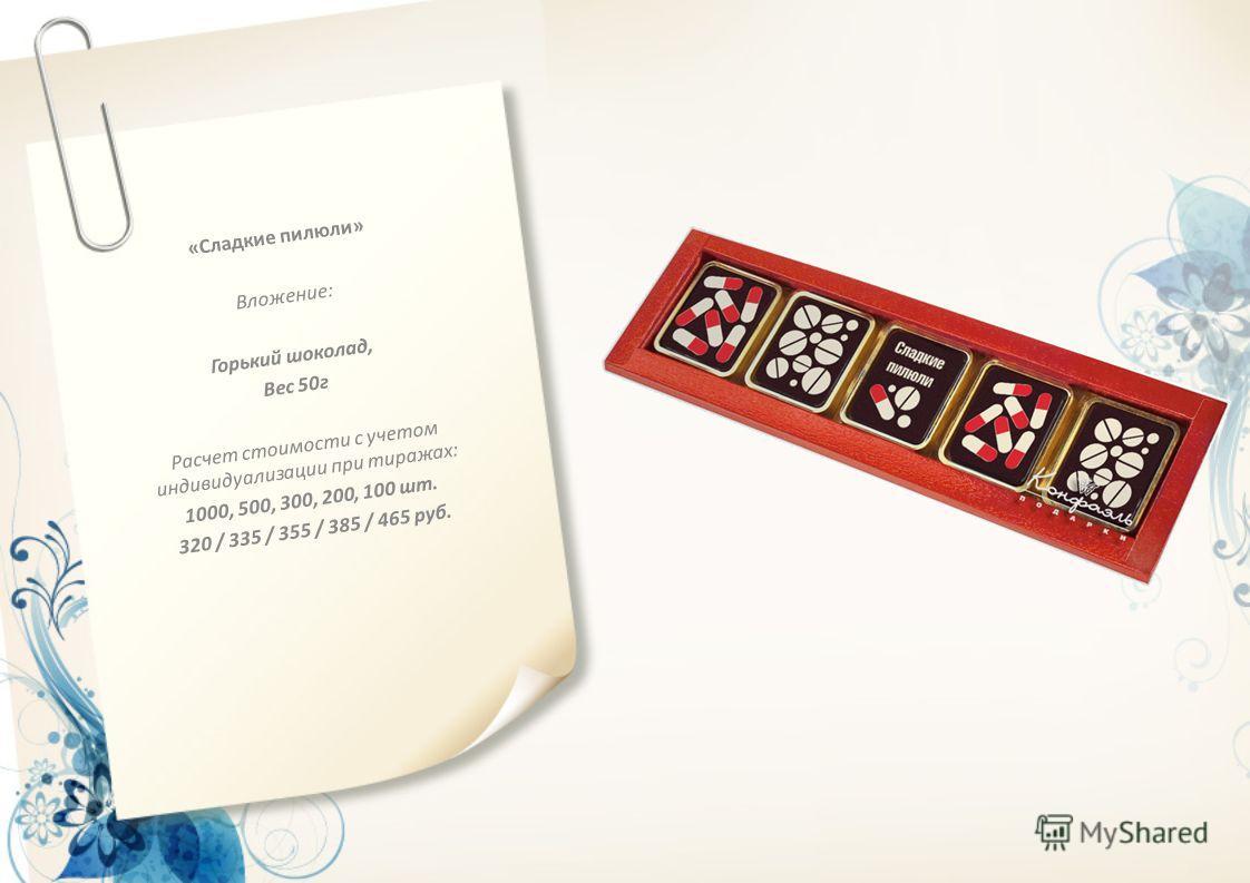 «Сладкие пилюли» Вложение: Горький шоколад, Вес 50г Расчет стоимости с учетом индивидуализации при тиражах: 1000, 500, 300, 200, 100 шт. 320 / 335 / 355 / 385 / 465 руб.