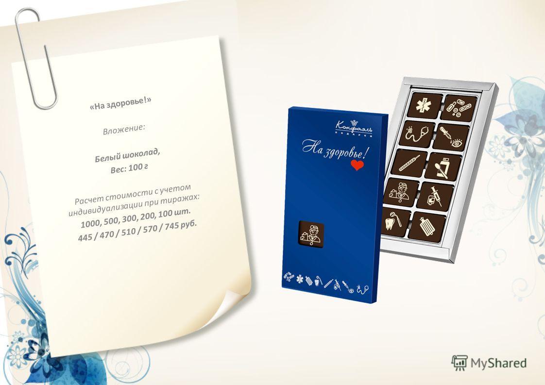 «На здоровье!» Вложение: Белый шоколад, Вес: 100 г Расчет стоимости с учетом индивидуализации при тиражах: 1000, 500, 300, 200, 100 шт. 445 / 470 / 510 / 570 / 745 руб.