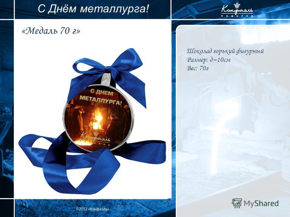 «Медаль 70 г» С Днём металлурга! Шоколад горький фигурный Размер: д=10см Вес: 70г