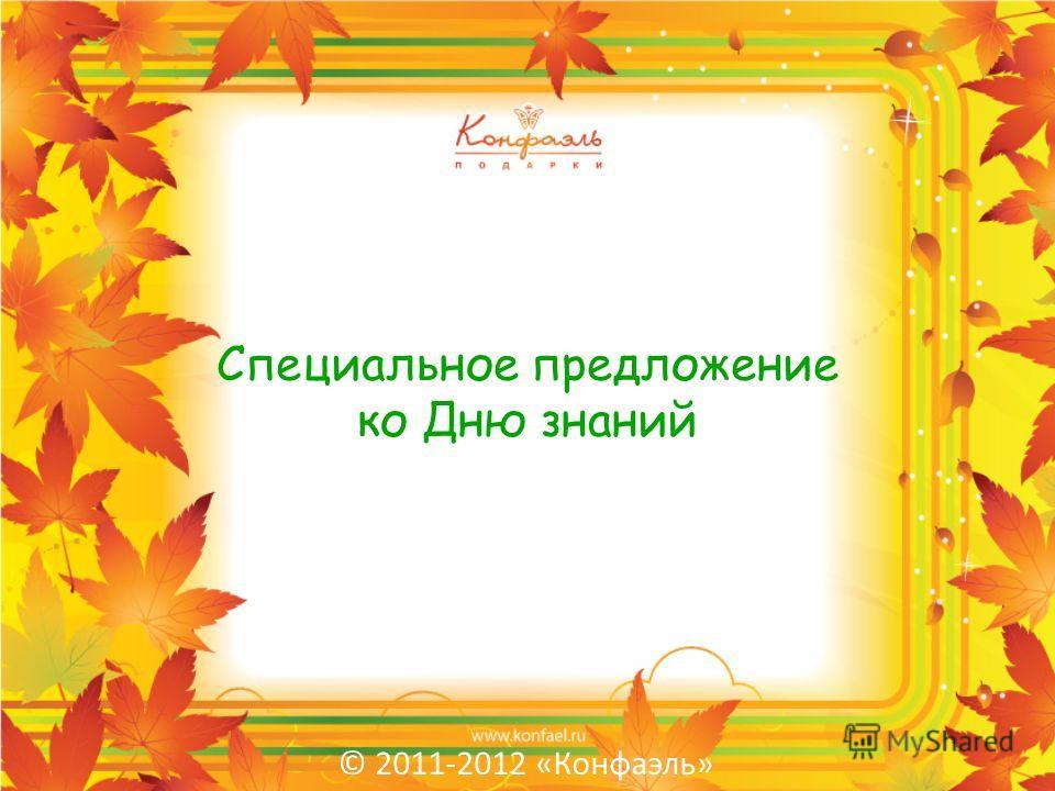 Специальное предложение ко Дню знаний © 2011-2012 «Конфаэль»