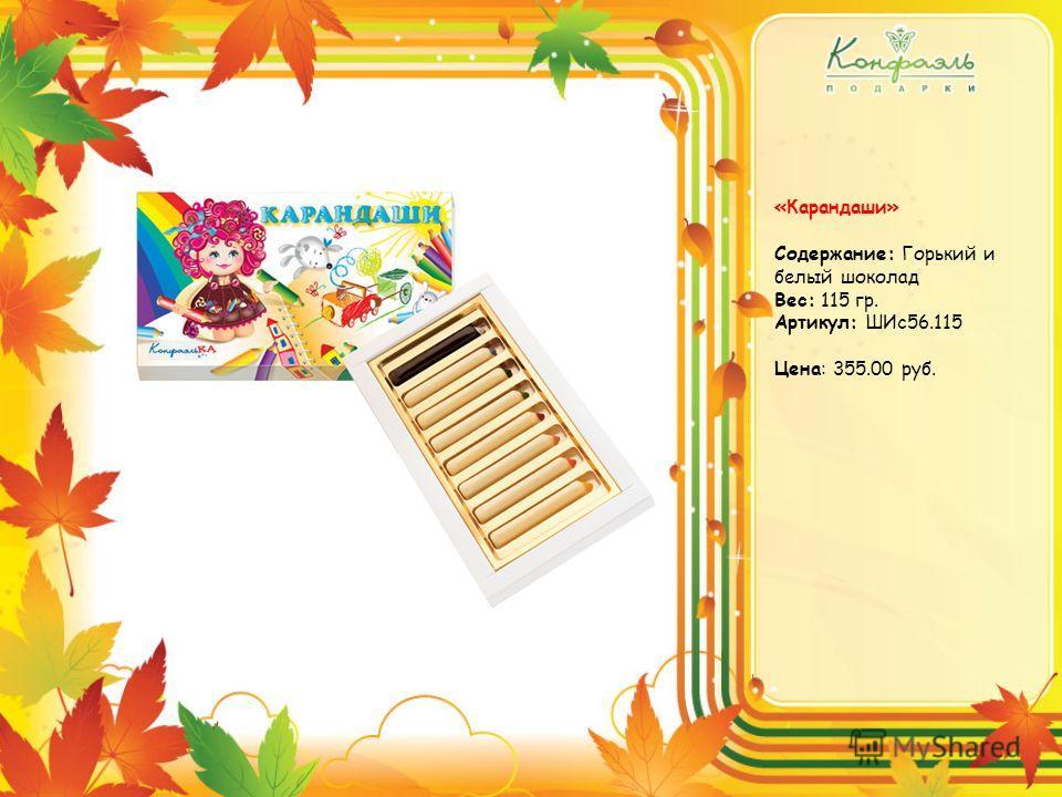 «Карандаши» Содержание: Горький и белый шоколад Вес: 115 гр. Артикул: ШИс56.115 Цена: 355.00 руб.