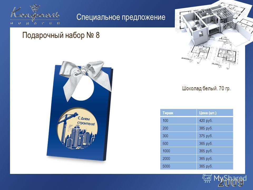 Специальное предложение Подарочный набор 8 Шоколад белый. 70 гр. ТиражЦена (шт.) 100420 руб. 200385 руб. 300375 руб. 500365 руб. 1000365 руб. 2000365 руб. 5000365 руб.