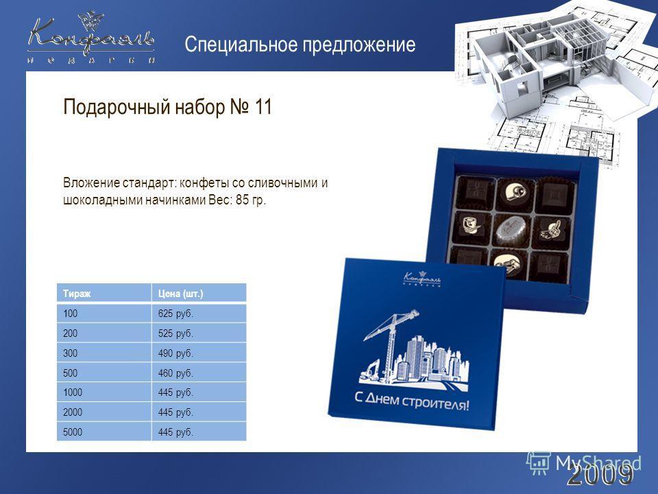 Специальное предложение Подарочный набор 11 Вложение стандарт: конфеты со сливочными и шоколадными начинками Вес: 85 гр. ТиражЦена (шт.) 100625 руб. 200525 руб. 300490 руб. 500460 руб. 1000445 руб. 2000445 руб. 5000445 руб.
