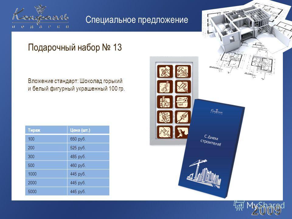 Специальное предложение Подарочный набор 13 Вложение стандарт: Шоколад горький и белый фигурный украшенный 100 гр. ТиражЦена (шт.) 100650 руб. 200525 руб. 300485 руб. 500460 руб. 1000445 руб. 2000445 руб. 5000445 руб.